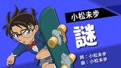 【名探偵コナン】謎/小松未步 - 名偵探柯南OP3
