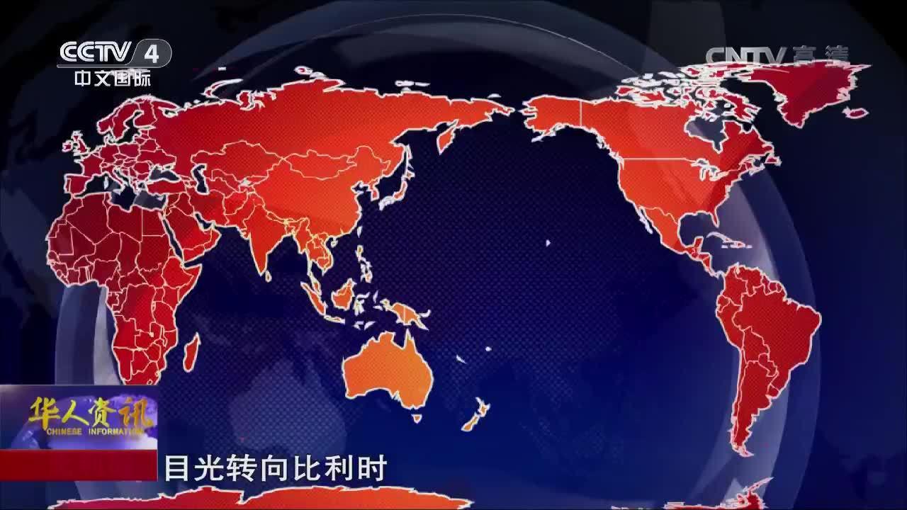 [华人世界]澳大利亚:中文普通话成澳大利亚第二大语言;比利时成立领事保护志愿者服务团