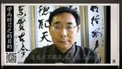 国学讲座《论语》十九 裴嘉隆