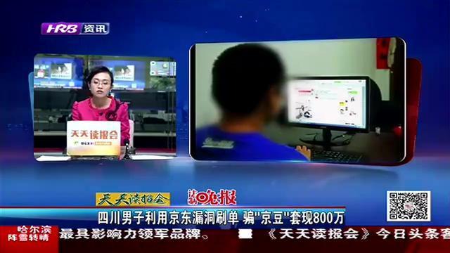 """四川男子利用京东漏洞刷单 骗""""京豆""""套现800万"""