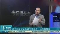 马云怼阿尔法狗 聂卫平回应: 他不懂围棋