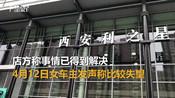 【西安】高新工商分局回应奔驰女车主事件:正在调查