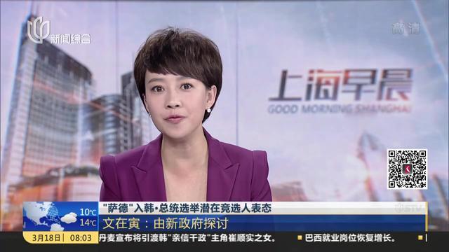 """""""萨德""""入韩·总统选举潜在竞选人表态:文在寅——由新政府探讨"""