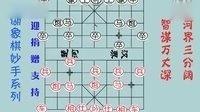 江湖象棋残局 第412集 象棋妙手17象棋常用开局阵法.