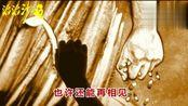 电影《我不是药神》片尾曲《只要平凡》沙画版,张杰张碧晨演唱!
