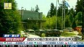 微软首席执行官鲍尔默宣布退休 微软股价上扬