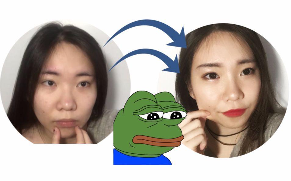 一个画质堪(La)忧(Ji)的妆容