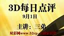 [双彩网52cp.cn]福彩3D每日点评9月1日