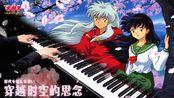 【Mr.Li 钢琴】犬夜叉剧场版主题曲《穿越时空的思念》