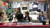 """《青春旅社》:开启欢乐""""方言大会""""!"""