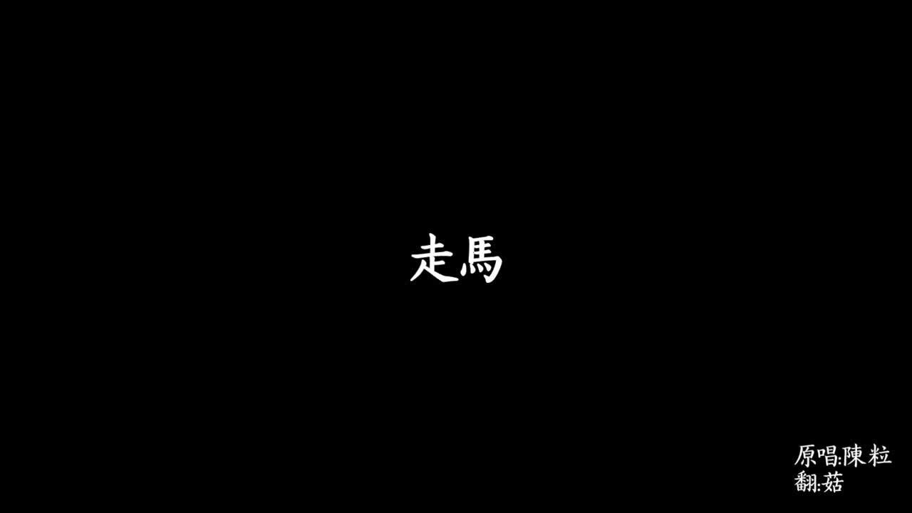 【菇菇】走马
