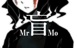 【本家争霸赛】盲【Mr.mo】