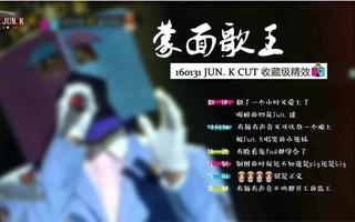 【Master Jun. K】160131 蒙面歌王 JUN. K CUT 中字
