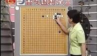 围棋金柜角的变化--美女徐莹讲解