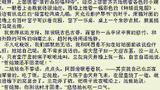 大学语文39 免费科科通搜索看系列吉林大学