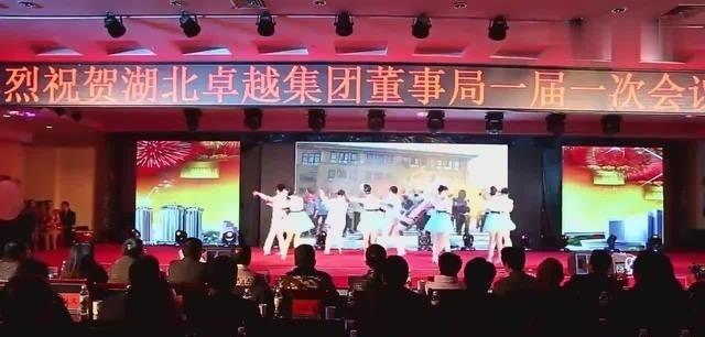 湖北卓越集团2016年新年晚会卓越劳务公司音乐快板