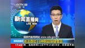 国家药监局网站www.sda.gov.cn 依法查处11种假冒保健食品