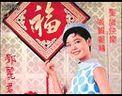 鄧麗君 万年红-320x240