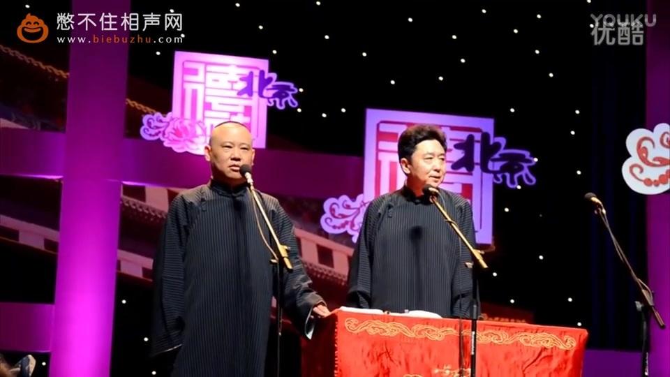 《打喷嚏吓坏地铁》郭德纲于谦相声2017最新相声大全_