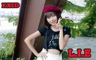 【小悅生日作】EXID-L.I.E