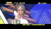 【誰老了最美?60歲老奶奶選美大賽!!】綜藝大熱門 20160302 預告