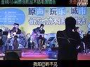 中国好声音阚立文 天堂的摇篮