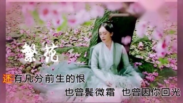 碧晨宗纬唱凉凉演歌曲三生三世,电视和电影结合,感觉完全没看头