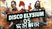 IGN评分9.6的游戏——极乐迪斯科(Disco Elysium)中文版实况解说05