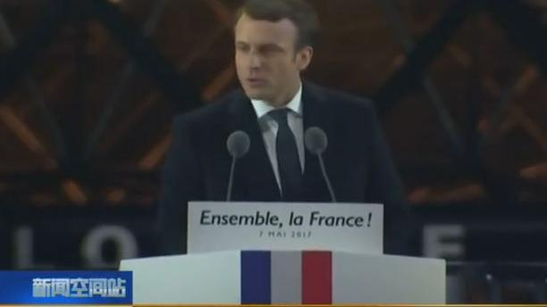 马克龙当选法国新任总统