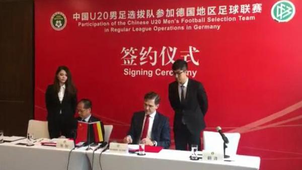 中德足球合作:中国U20男足参加德国地区联赛