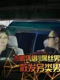 媒体组-搜狐屌丝男士凌仕