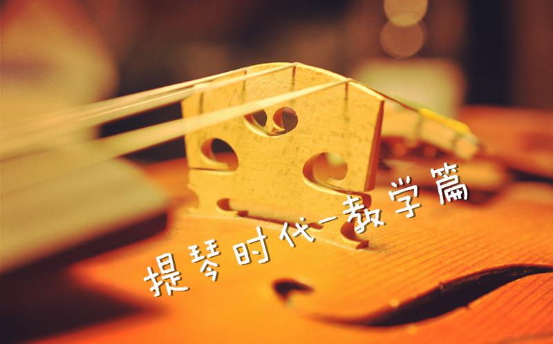 《提琴时代》教学篇Lesson 9:换弦演奏