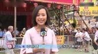 香港長洲太平清醮 飄色巡遊《翡翠台 午間新聞》