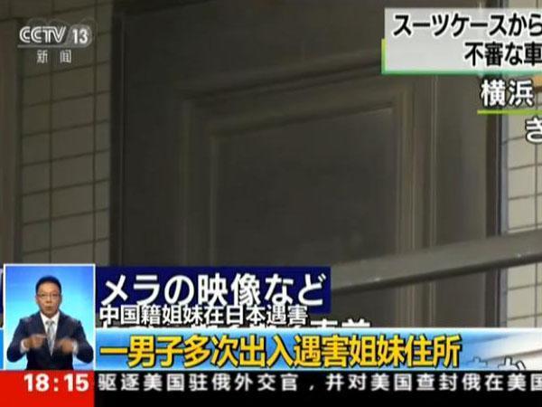 中国籍姐妹在日本遇害:一男子多次出入其住所