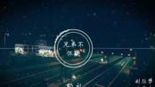 粤语新曲 刘德华_古天乐—兄弟不怀疑 动态歌词版 (《扫毒2》主题曲)