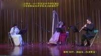 跨界联奏《梁祝》二胡:戴盛华、双簧管:薛舜杰、竖琴:顾非尔