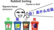 【炫蓝xl/Phigros】垃圾分类唱打 Rubbish Sorting IN Lv.12 φ