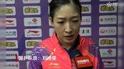 【刘诗雯】夺冠后采访 无论是春天的世锦赛还是秋天的世界杯 两个冠军都很重要