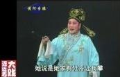 二夹弦 梁祝 楼台会 田爱云