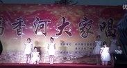八方艺术团 幸福香河大家唱 舞蹈 卢沟谣 精彩视频