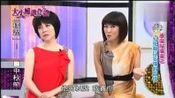 大小姐进化论2012看点-20120924-王思佳回忆过往美好悲从中来