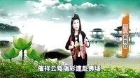 星语空中剧院【票友舞台】京剧MV 《天女散花》