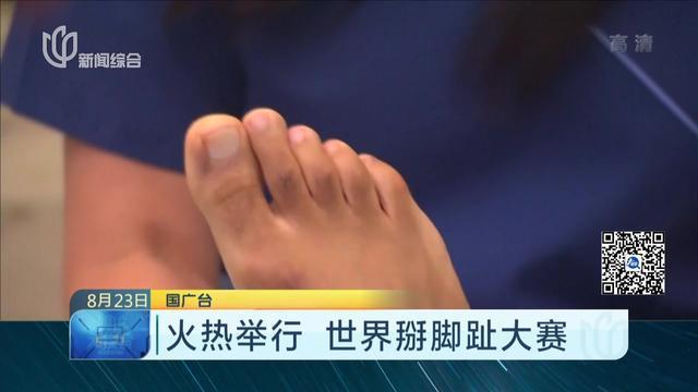 火热举行 世界掰脚趾大赛