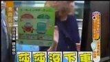 食尚玩家2013看点-20131224-命运规则局 东京热身赛