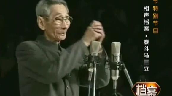 相声泰斗马三立 从艺80周年告别演出视频流出