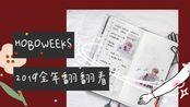 【Aimer手帐】Hoboweeks翻翻看No.5 |(2019)