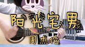 短手田#58《阳光宅男》-周杰伦 |吉他弹唱