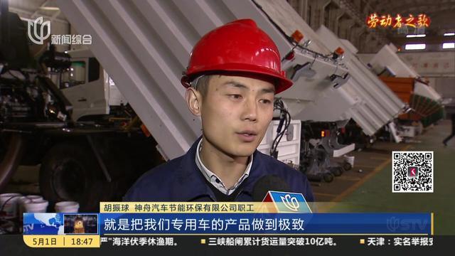 中国梦·申城美:胡振球——从农民工到上海工匠