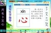 (3)小学一年级语文上册( 识字教学一)读写生字指导尺 毛 卜 又 心 风 人 火 文 六