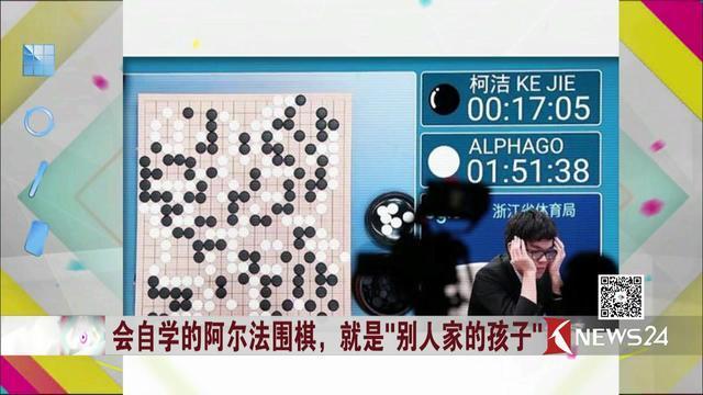 """萌萌吧 会自学的阿尔法围棋,就是""""别人家的孩子"""""""